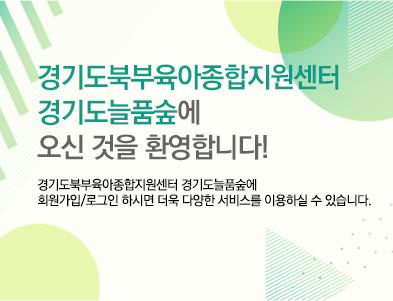 경기도북부육아종합지원센터 영유아인성예절원에 오신것을 환영합니다.